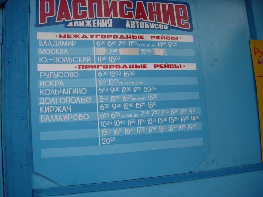 Сколько стоит автобус москва владимир